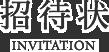 招待状 Invitation
