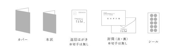 招待状 カバー型(K&K)