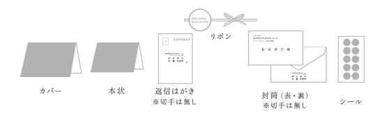 招待状 カバー型(ラスティック)