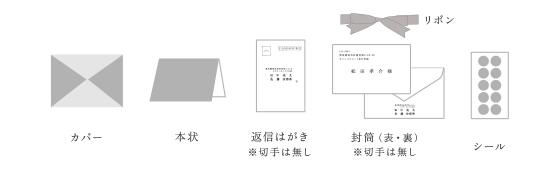 招待状 カバー型(エンパイア)